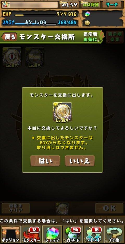 【パズドラ】メイン機で★6フェス限交換メダルと零龍喚士・ネイを交換する!