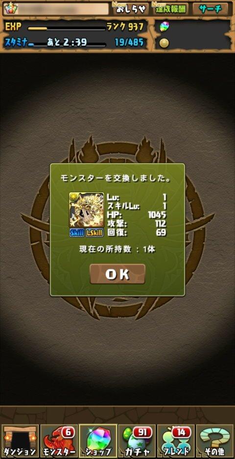 【パズドラ】メイン機で★6フェス限交換メダルとアテンを交換する!