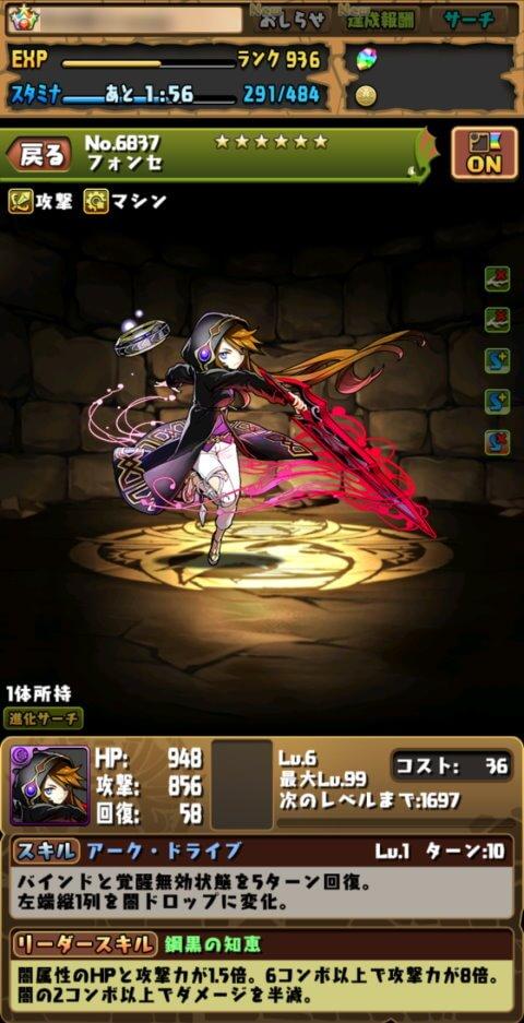 【パズドラ】鋼黒装姫フォンセに究極進化!