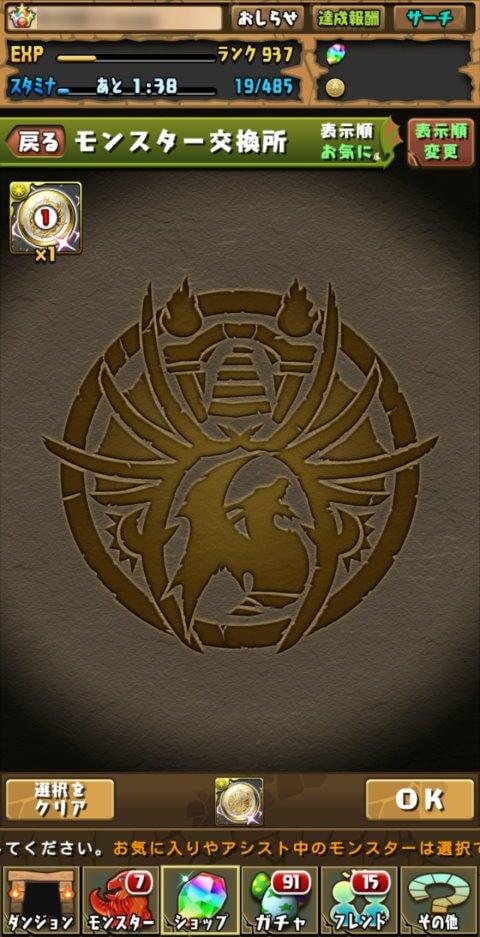 【パズドラ】メイン機で★6フェス限交換メダルと碧龍喚士・カエデを交換する!