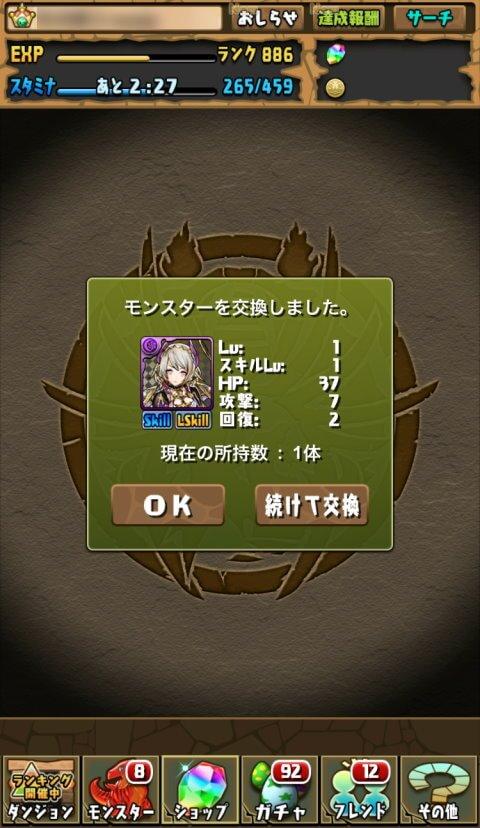 【パズドラ】サブ機で★6フェス限交換メダルと零龍喚士・ネイを交換する!