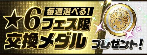 【パズドラ】★6フェス限交換メダルとモリグーを交換する!