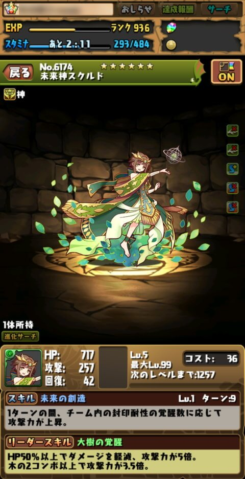 【パズドラ】未来護姫神スクルドに究極進化!