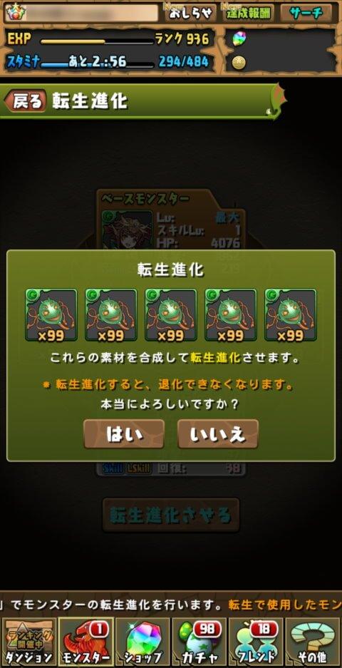 【パズドラ】運命を視る姫神スクルドに転生進化!