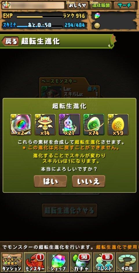 【パズドラ】運命を視る姫神スクルド【デフォルメ】に超転生進化!