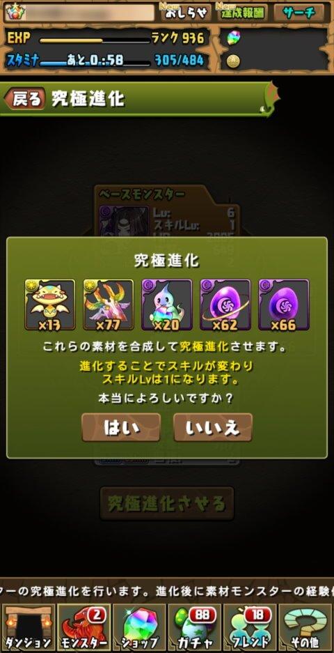 【パズドラ】テンフーファ【デフォルメ】に究極進化!