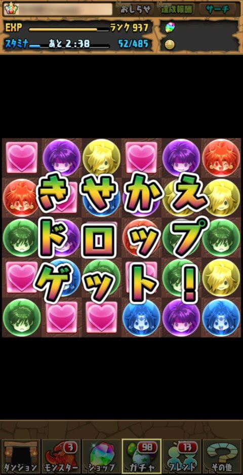 【パズドラ】メイン機で魔法石7個!富士見ファンタジア文庫レジェンドコラボガチャに挑戦!