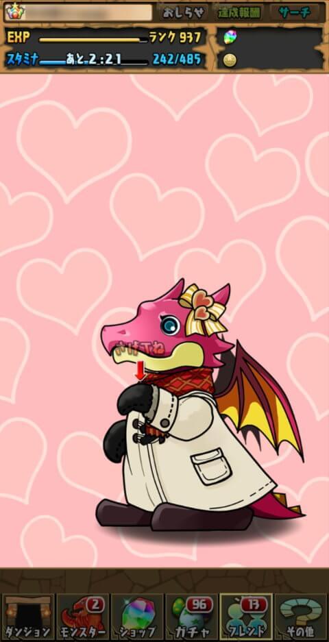【パズドラ】クリア報酬:開催記念!バレンタインガチャに挑戦!