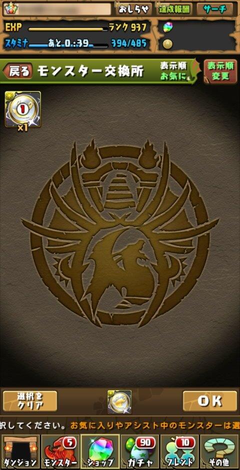 【パズドラ】メイン機で大魔女交換メダルを使って交換する!