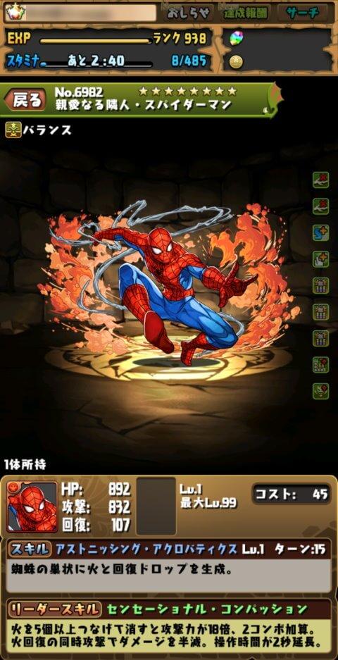 【パズドラ】親愛なる隣人・スパイダーマンを手に入れる!