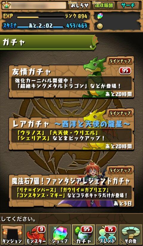 【パズドラ】サブ機で魔法石7個!富士見ファンタジア文庫レジェンドコラボガチャに挑戦!