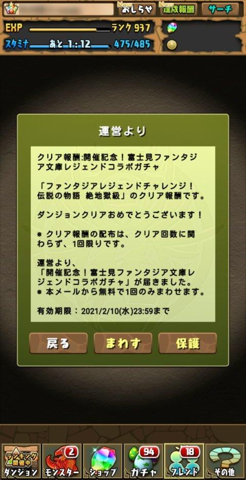 【パズドラ】クリア報酬:開催記念!富士見ファンタジア文庫レジェンドコラボガチャに挑戦!