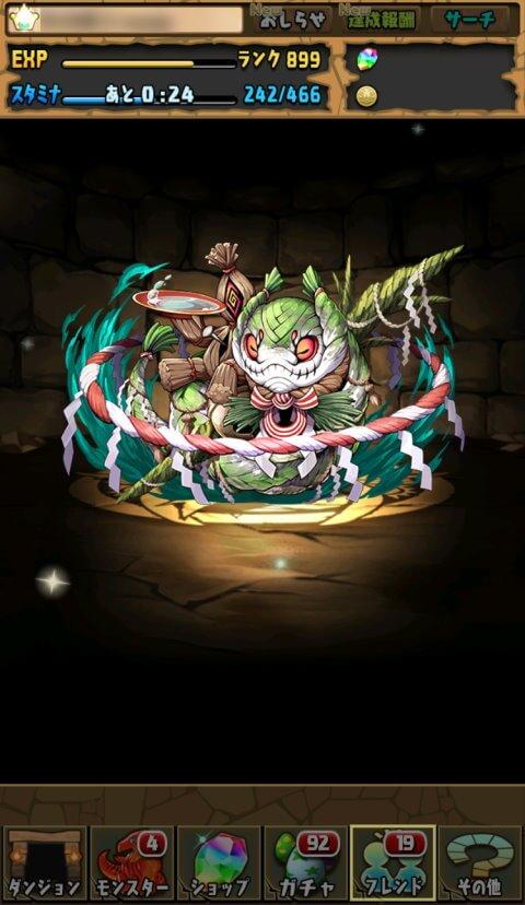 【パズドラ】クリア報酬の開催記念!式神使いと妖ガチャに挑戦!