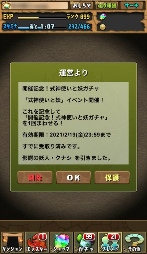 【パズドラ】開催記念!式神使いと妖ガチャ②に挑戦!