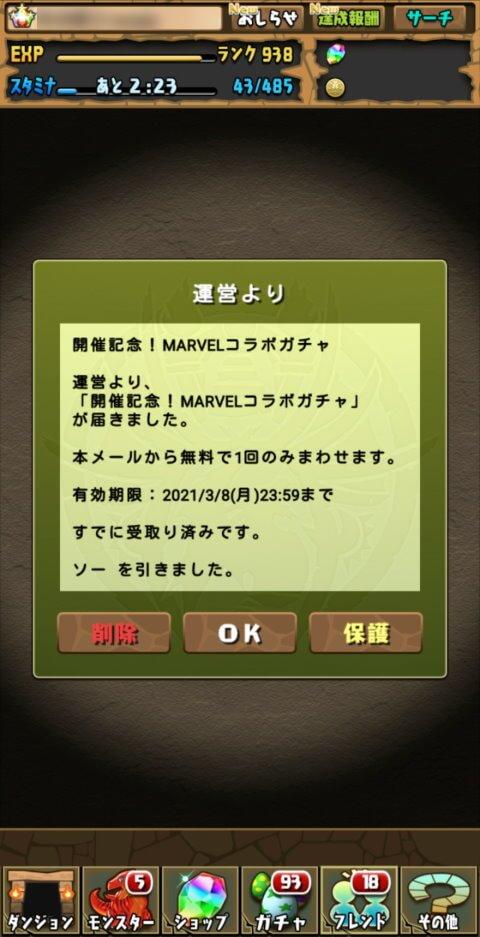 【パズドラ】開催記念!MARVELコラボガチャに挑戦!