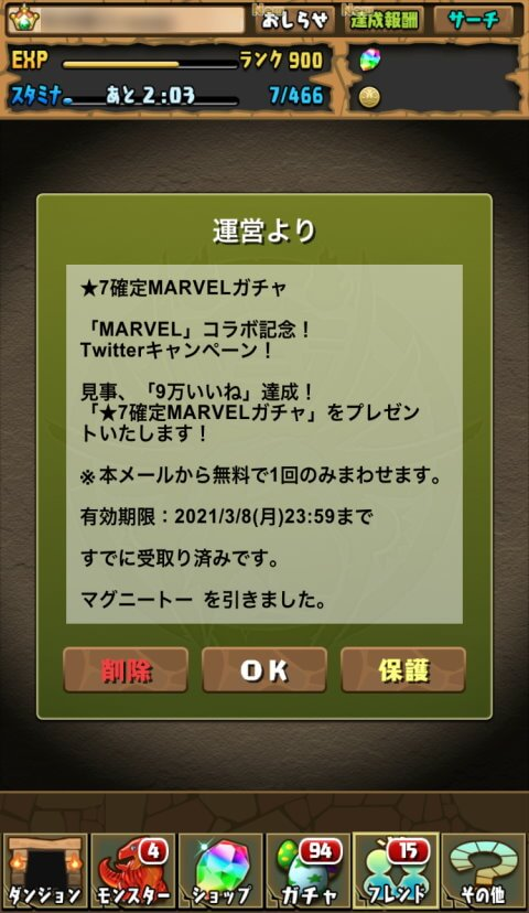 【パズドラ】★7確定MARVELガチャに挑戦!