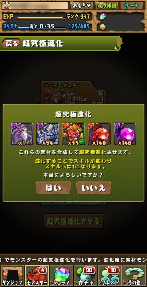 【パズドラ】霊護爪の朱雀・レイランに超究極進化!