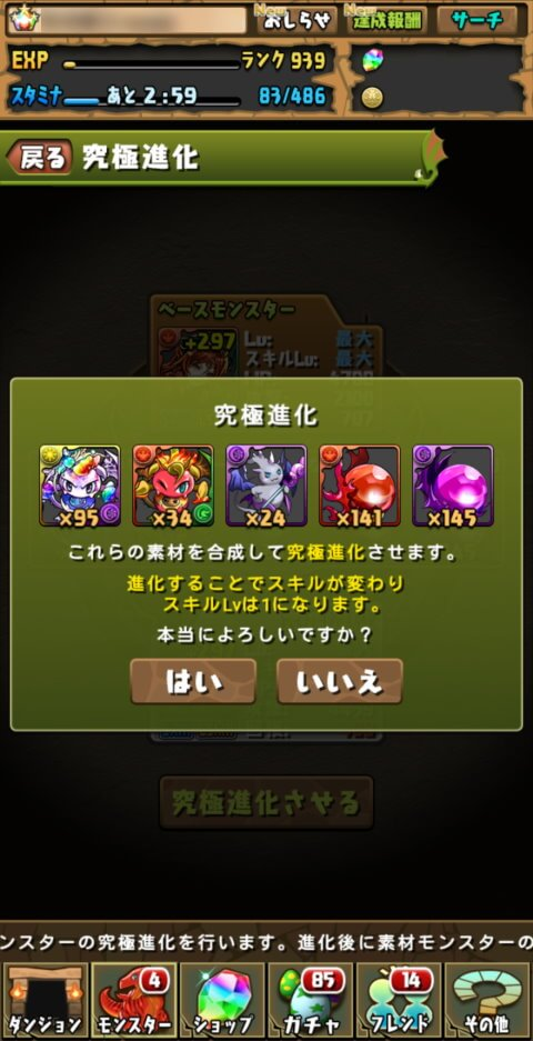 【パズドラ】極醒の灼手神・マッハに究極進化!