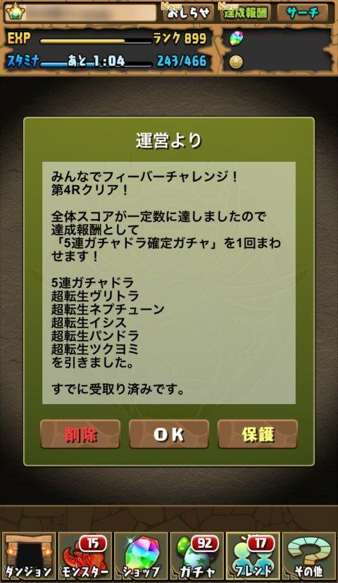 【パズドラ】クリア報酬の5連ガチャドラ確定ガチャ&5連ガチャに挑戦!