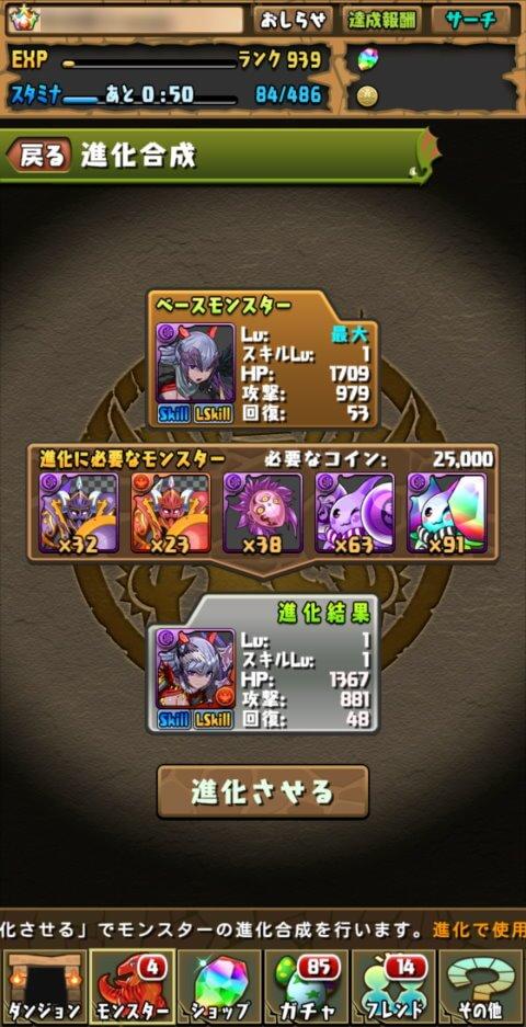 【パズドラ】極醒の滅手神・モリグーに究極進化!