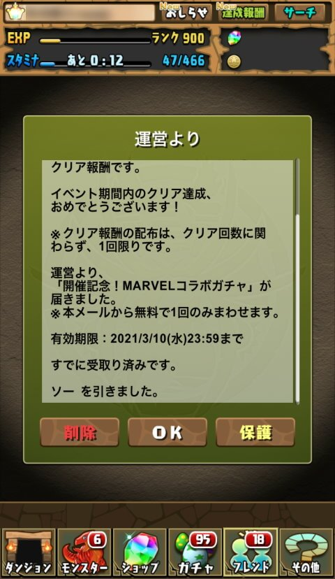 【パズドラ】クリア報酬:開催記念!MARVELコラボガチャに挑戦!
