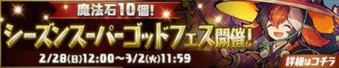 【パズドラ】メイン機で魔法石10個!シーズンスーパーゴッドフェスに挑戦!