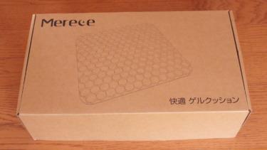 【レビュー記事】Merece 第四世代 ゲルクッション GC-03