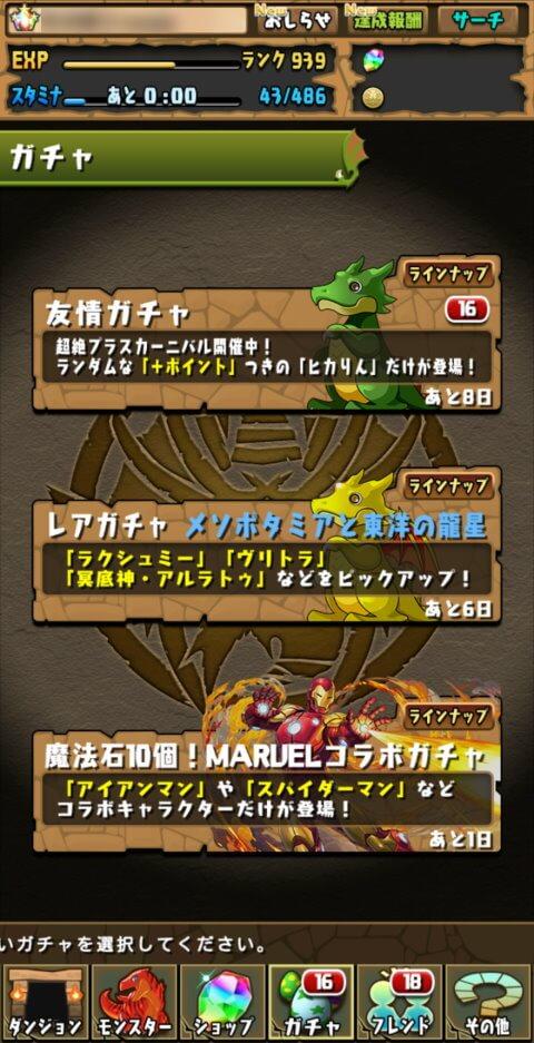 【パズドラ】メイン機で魔法石10個!MARVELコラボガチャに挑戦!