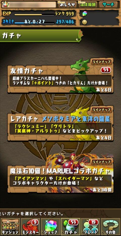 【パズドラ】メイン機で再び魔法石10個!MARVELコラボガチャに挑戦!