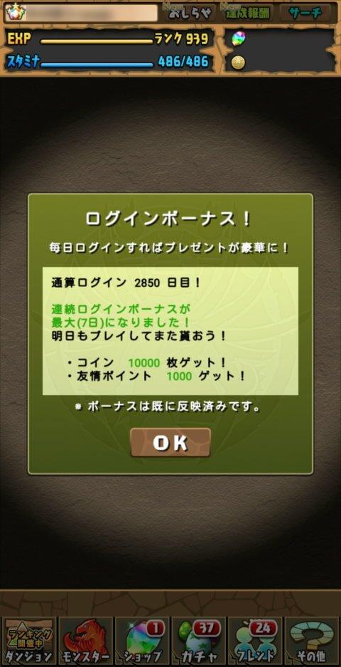 【パズドラ】無課金で通算ログイン2850日目の近況報告!