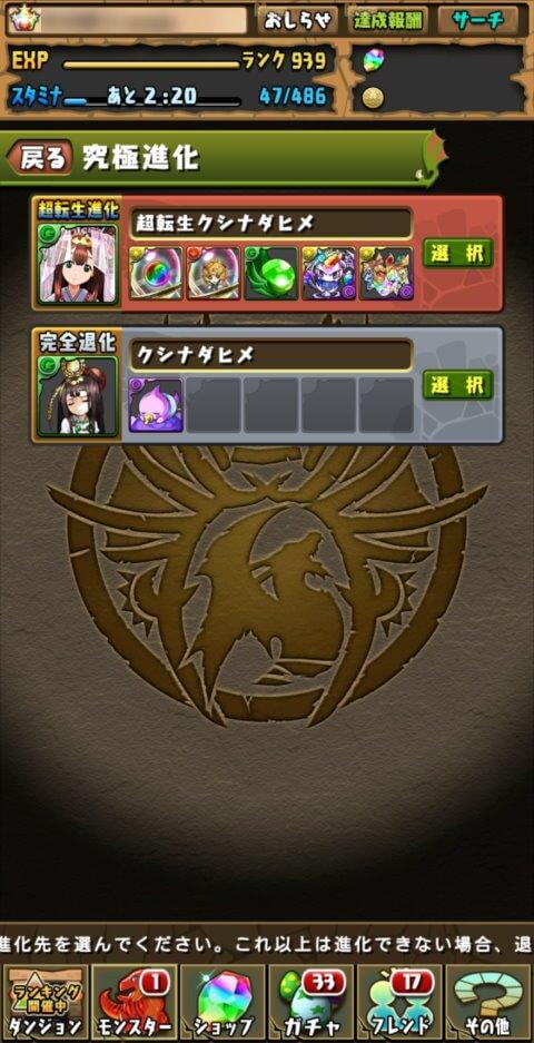 【パズドラ】超転生クシナダヒメに超転生進化!