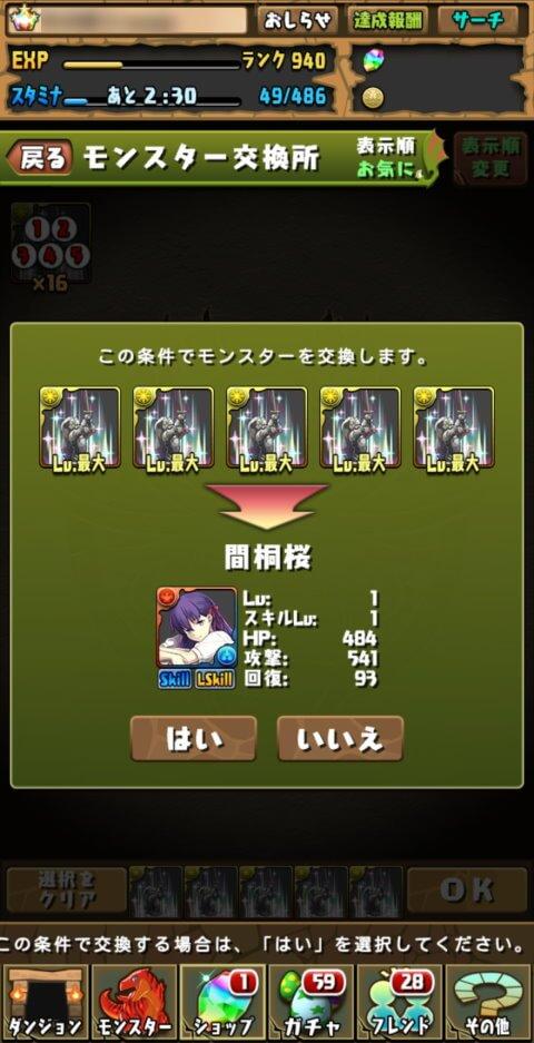 【パズドラ】間桐桜を手に入れる!2体目