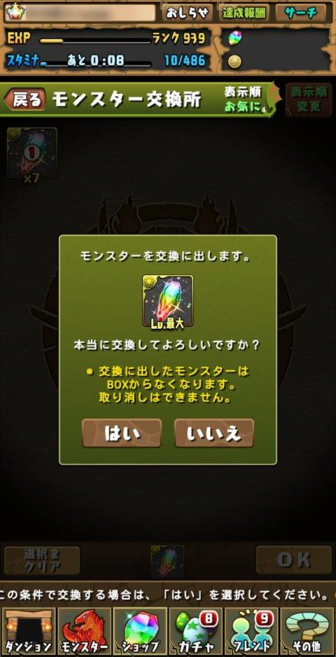 【パズドラ】リアリティストーン&ソウルストーンを手に入れる!