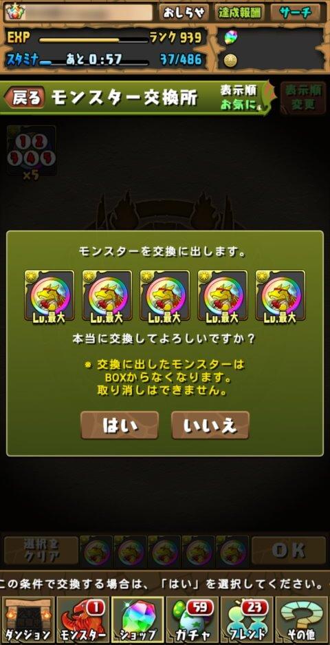 【パズドラ】影ナル者を手に入れる!