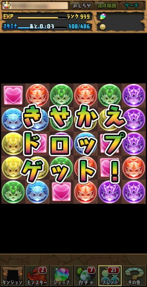 【パズドラ】9大リセットによるランク800メモリアルガチャに挑戦!