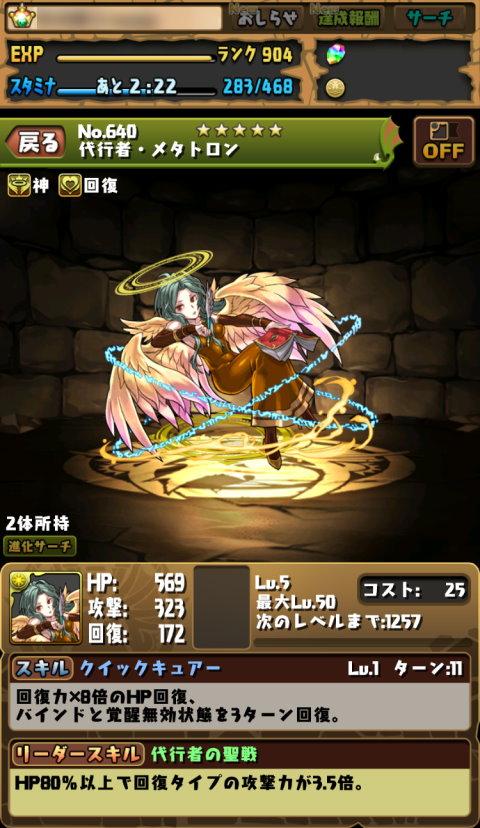 【パズドラ】サブ機でレアガチャ ~式神使いと妖~に挑戦!