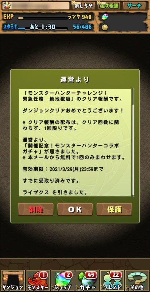 【パズドラ】クリア報酬:開催記念!モンスターハンターコラボガチャに挑戦!