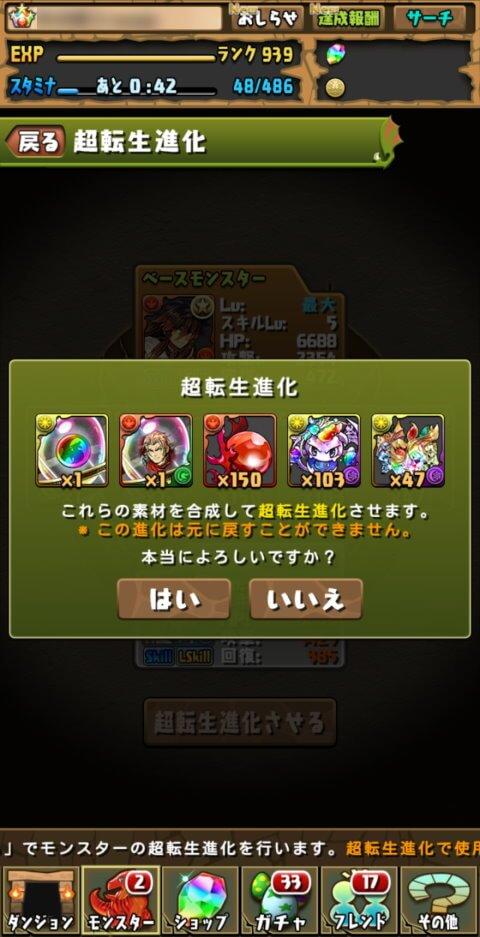 【パズドラ】超転生ヤマトタケルに超転生進化!