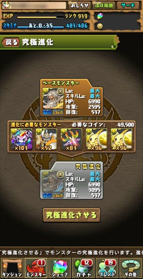 【パズドラ】神空の全能神・ゼウス -GIGA-に究極進化!