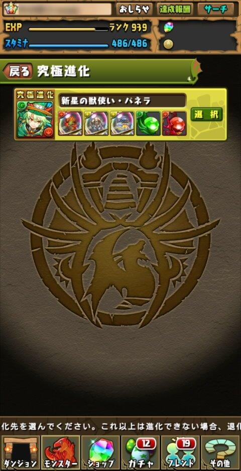 【パズドラ】新星の獣使い・パネラに究極進化!