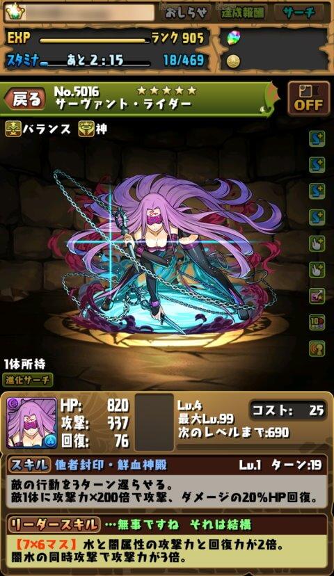 【パズドラ】クリア報酬:開催記念!Fate/stay night [HF]コラボガチャに挑戦!
