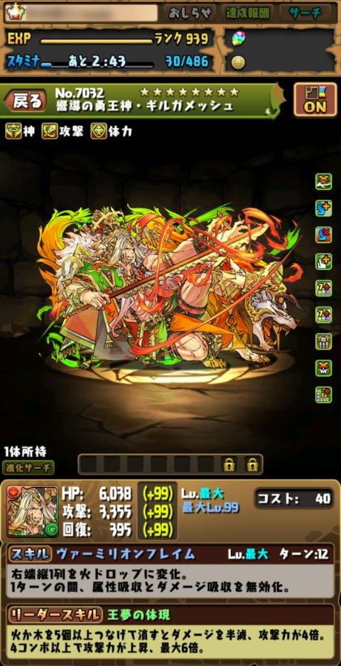 【パズドラ】嚮導の勇王神・ギルガメッシュに超究極進化!