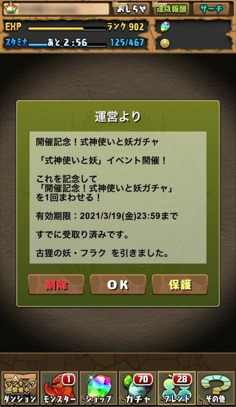 【パズドラ】開催記念!式神使いと妖ガチャに挑戦!