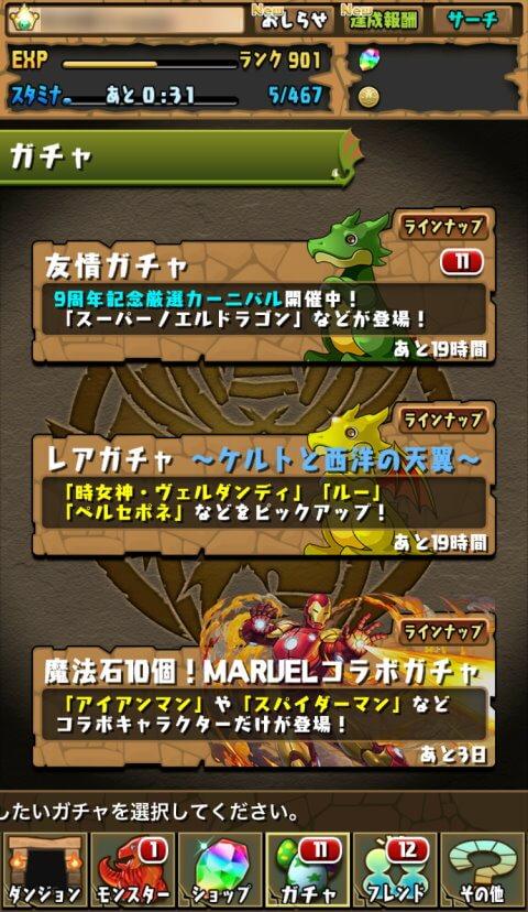【パズドラ】サブ機で魔法石10個!MARVELコラボガチャに挑戦!