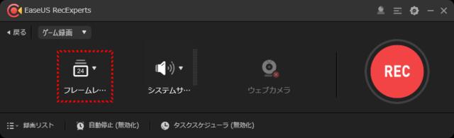 【レビュー記事】PC画面録画ソフト EaseUS RecExperts