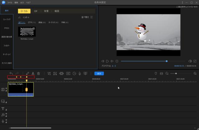 【レビュー記事】動画編集ソフト EaseUS Video Editor