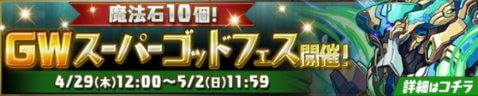 【パズドラ】魔法石10個!GWスーパーゴッドフェスに挑戦!2021