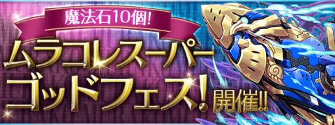 【パズドラ】魔法石10個!ムラコレスーパーゴッドフェスに挑戦!