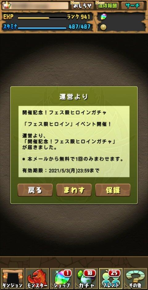 【パズドラ】開催記念!フェス限ヒロインガチャに挑戦!