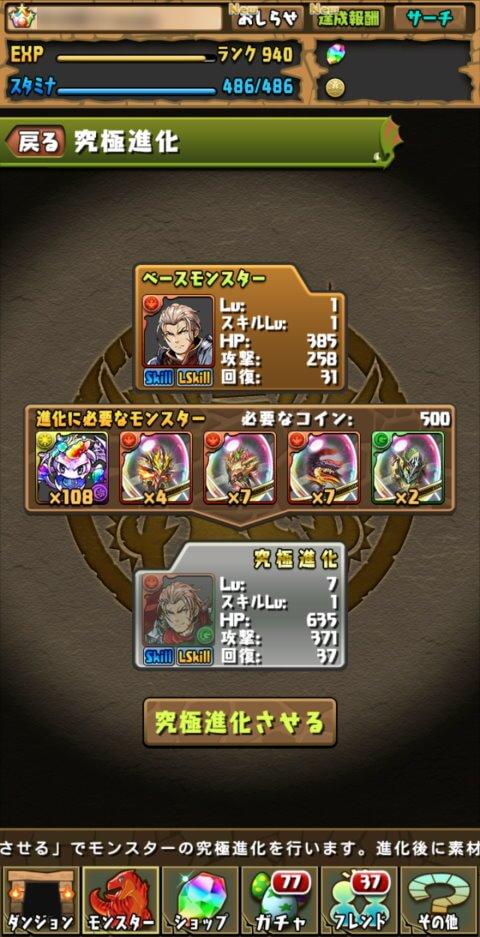【パズドラ】勇炎の鷹騎士・ガウェインに究極進化!